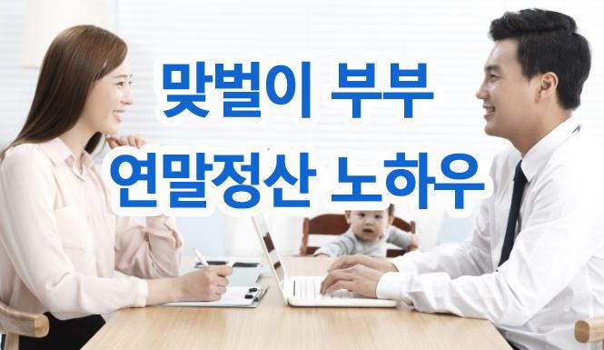 연말정산_맞벌이부부.png