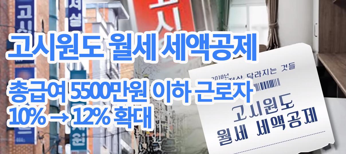 2018연말정산-고시원_1.png
