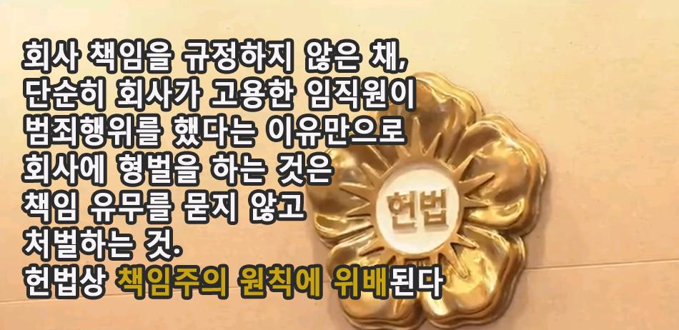 부당노동행위 양벌규정 위헌.png
