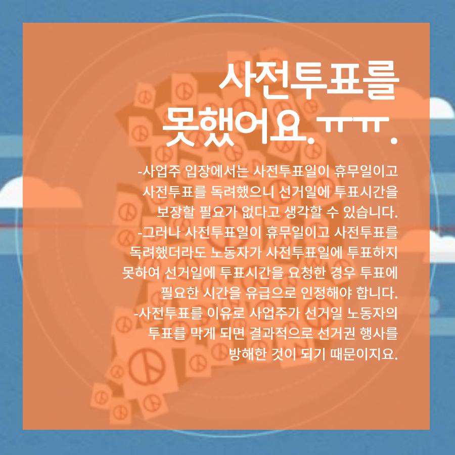 투표시간 보장 2.png