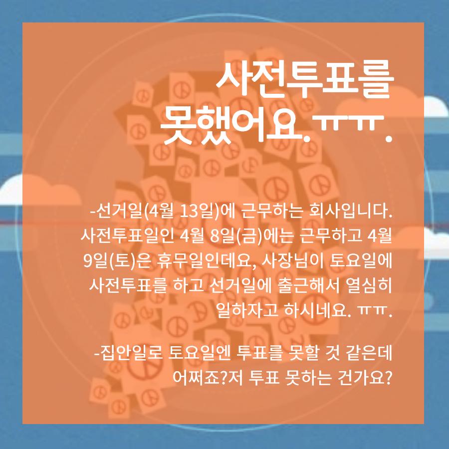 투표시간 보장 1.png