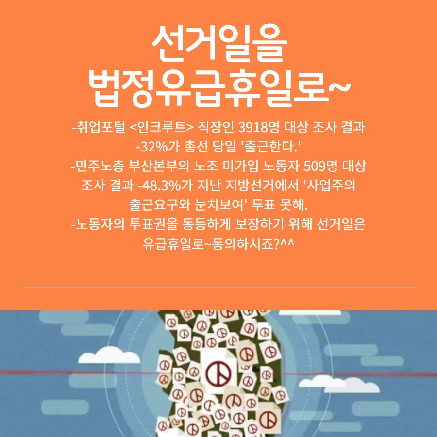 선거일 카드뉴스  2.png
