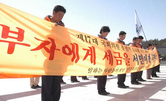 민주노동당.png