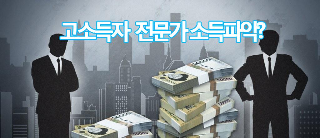 국민연금-고소득자-소득파악.png
