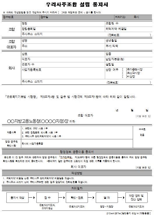 1호서식_우리사주조합 설립 통지서.png