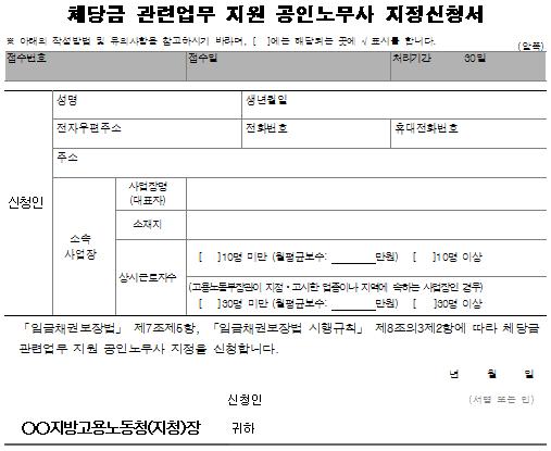 6호의2서식_체당금 관련업무 지원 공인노무사 지정신청서.png