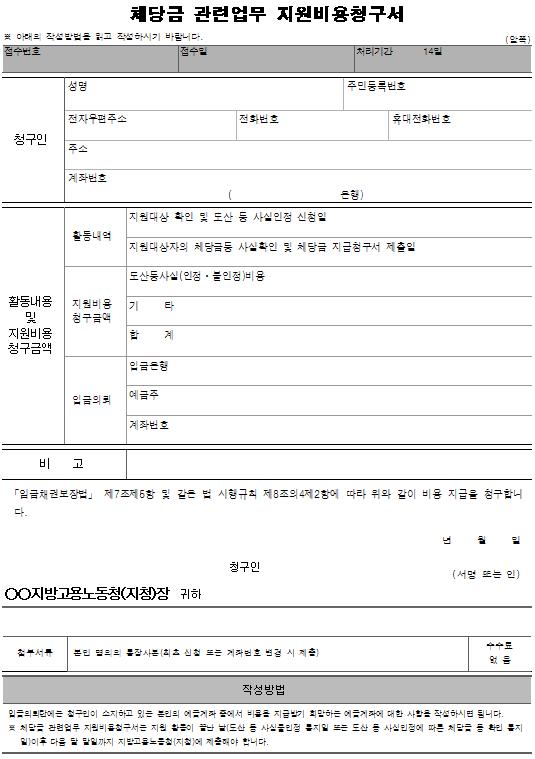 6호의3서식 체당금 관련업무 지원비용청구서.png