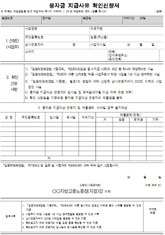 6호의4서식_융자금 지급사유 확인신청서.png
