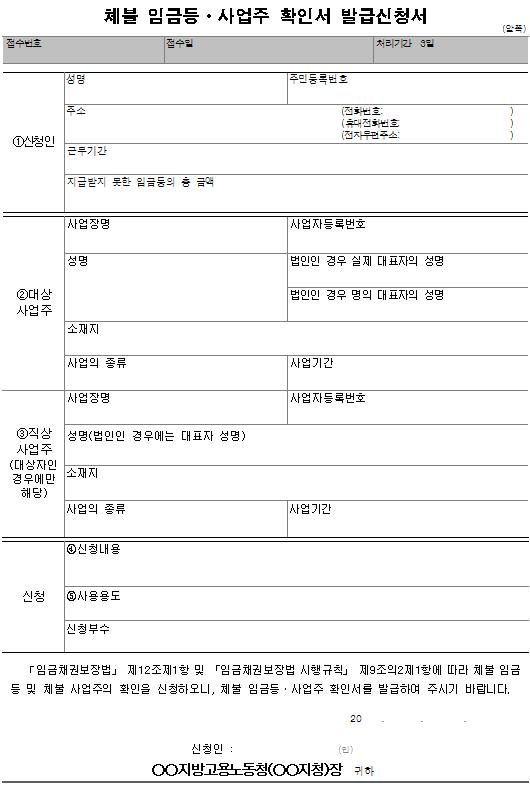 7호의2서식_체불 임금등ㆍ사업주 확인서 발급신청서.png