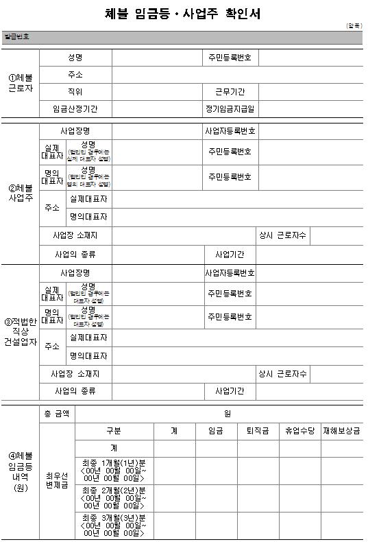 7호의3서식_체불 임금등ㆍ사업주 확인서.png