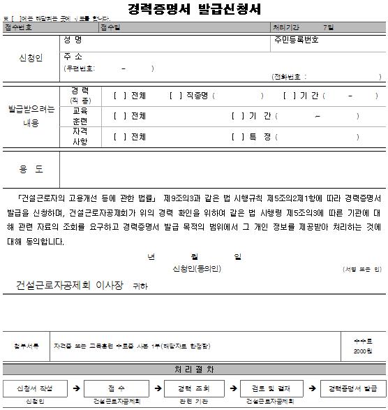 1호서식_경력증명서 발급신청서.png