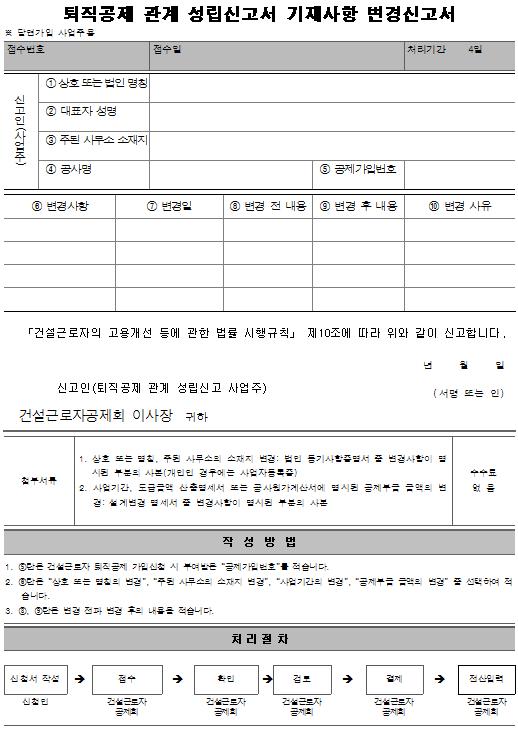 6호서식_퇴직공제 관계 성립신고서 기재사항 변경신고서.png