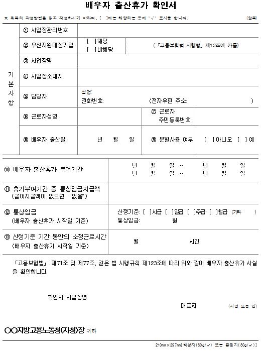 배우자출산확인서.png