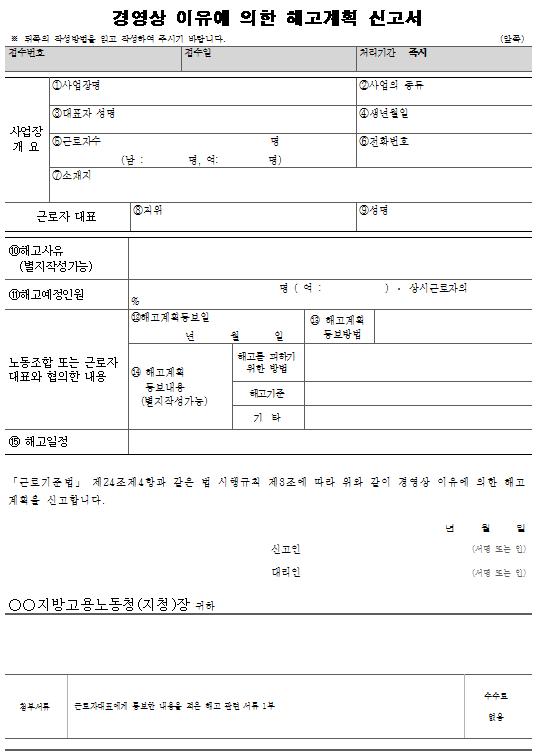 서식2_경영상 이유에 의한 해고계획 신고서.png