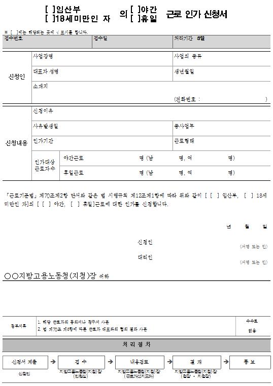 서식11_(임산부, 18세미만인 자)의 (야간, 휴일) 근로 인가 신청서.png