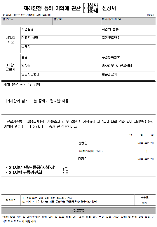 서식14_재해인정 등의 이의에 관한(심사, 중재)신청서.png