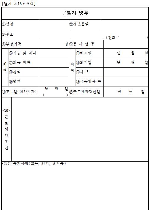 서식16_근로자명부.png