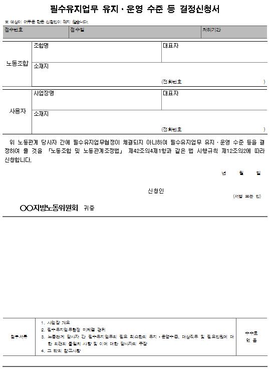 서식8_2_필수유지업무 유지ㆍ운영 수준 등 결정신청서.png