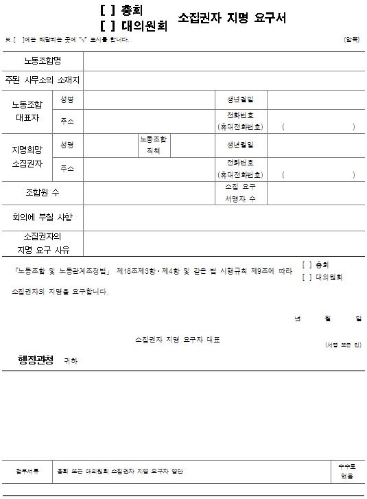 서식6_소집권자 지명 요구서.png