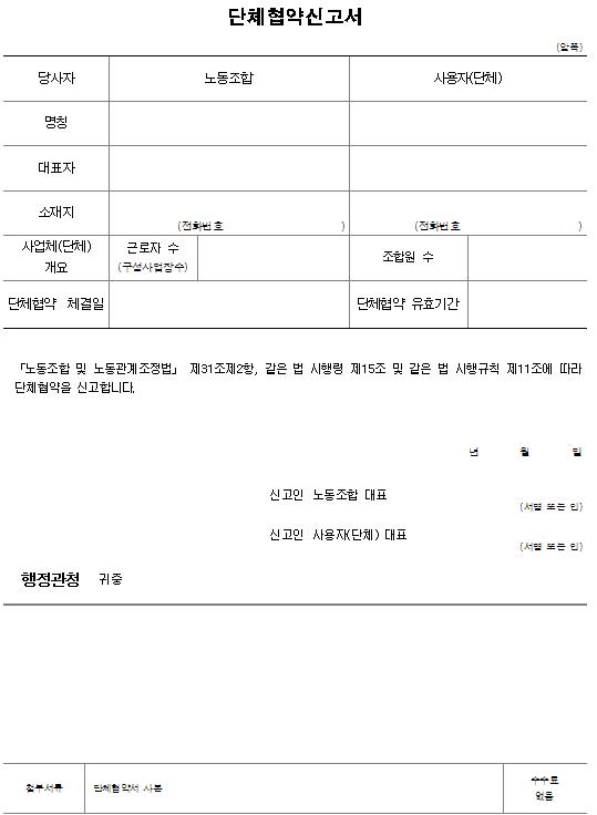 서식8_단체협약신고서.png
