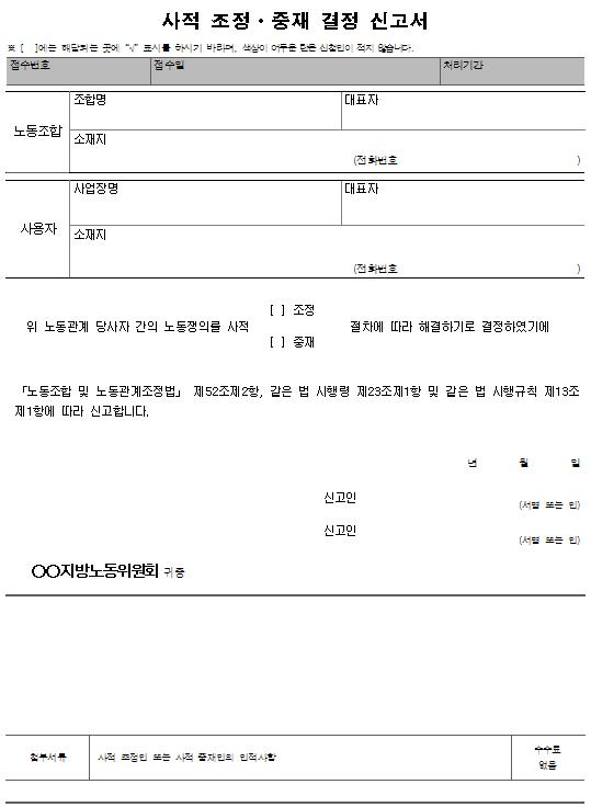 서식9_사적 조정ㆍ중재 결정 신고서.png