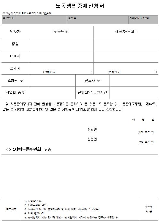 서식11_노동쟁의중재신청서.png