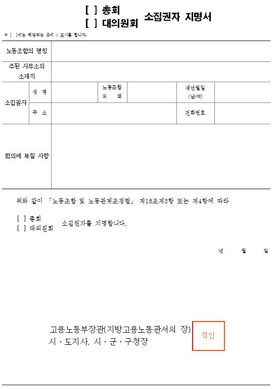 서식14_(총회, 대의원회)소집권자 지명서.png