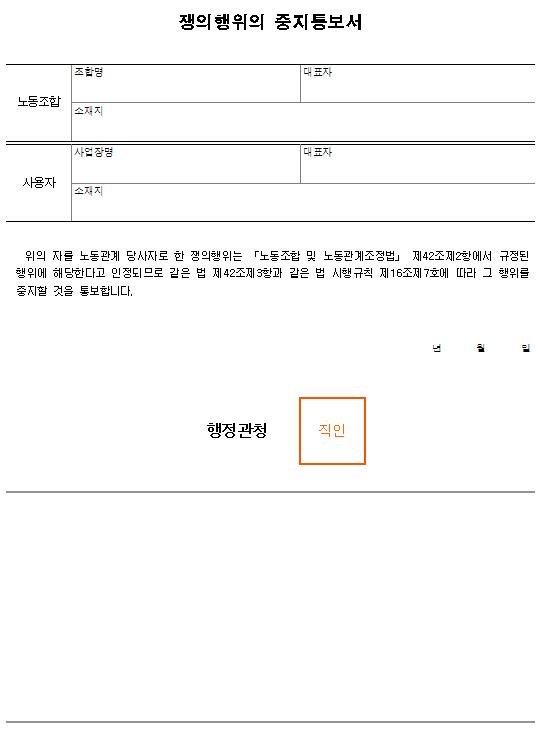 서식18_쟁의행위의 중지통보서.png