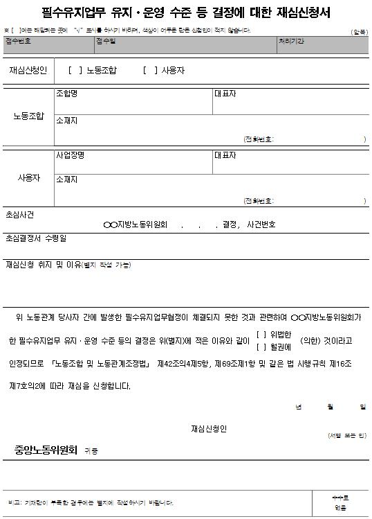서식18_2_필수유지업무 유지ㆍ운영 수준 등 결정에 대한 재심신청서.png