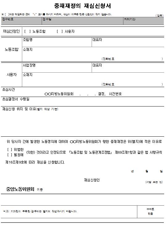 서식20_중재재정의 재심신청서.png