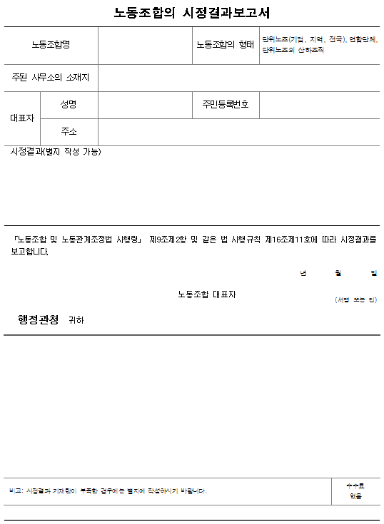 서식22_노동조합의 시정결과보고서.png