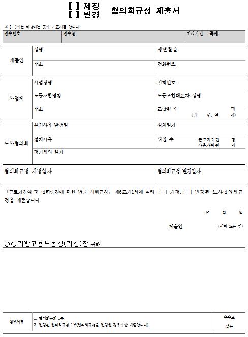 1호서식_노사협의회규정 제정,변경 제출서.png