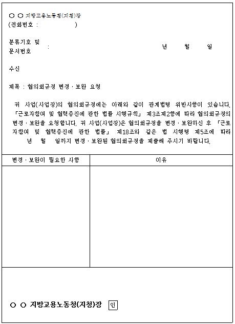 2호서식_노사협의회 규정 변경,보완 요청서.png