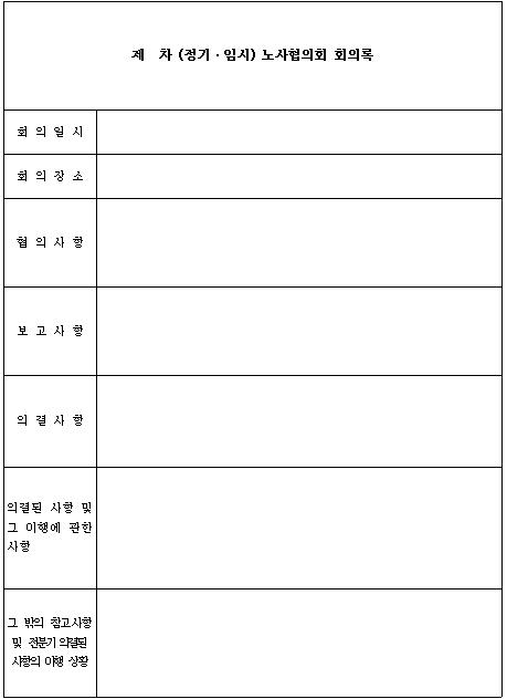 3호서식_정기,임시 노사협의회 회의록.png