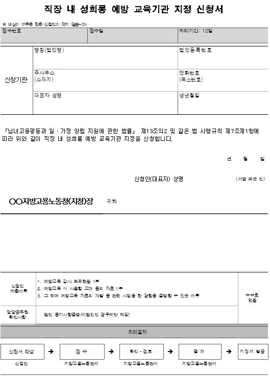 1호서식_직장 내 성희롱 예방 교육기관 지정 신청서.png