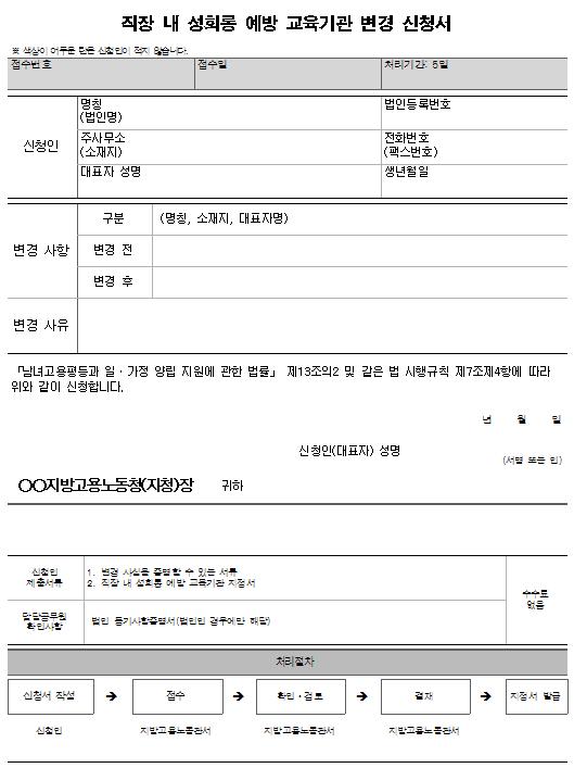 3호서식_직장 내 성희롱 예방 교육기관 변경 신청서.png