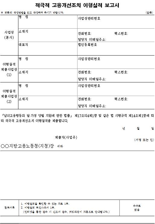 6호서식_적극적 고용개선조치 이행실적 보고서.png