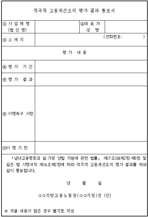 7호서식_적극적 고용개선조치 평가 결과 통보서.png