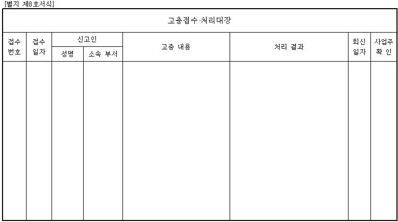 8호서식_고충접수ㆍ처리대장.png