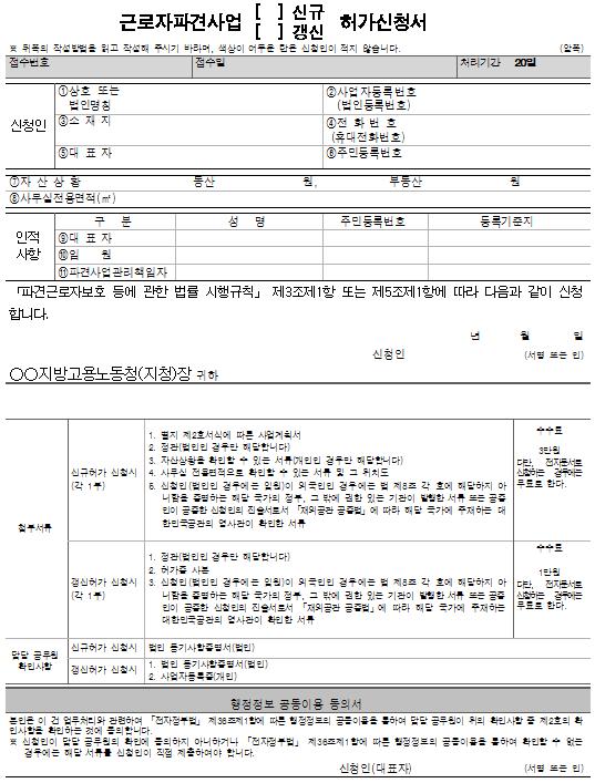 서식1_근로자파견사업(신규¸ 갱신) 허가신청서.png