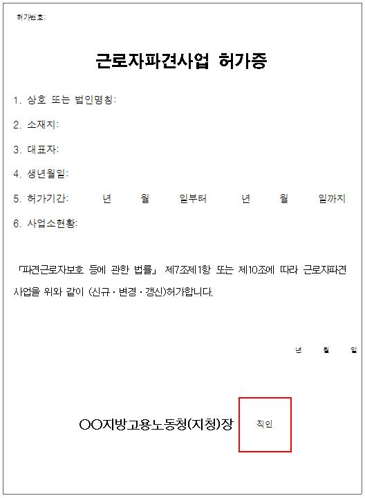 서식3_근로자파견사업 허가증.png