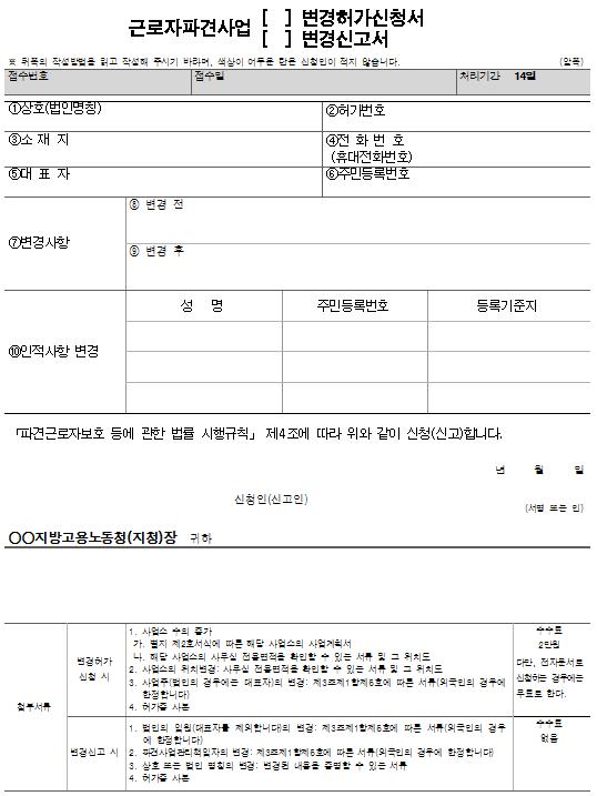서식6_근로자파견사업 변경허가신청서¸ 변경신고서.png