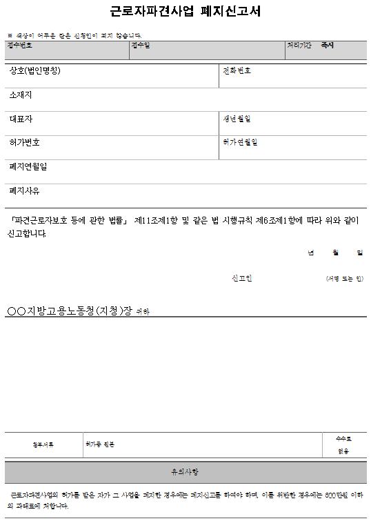 서식7_근로자파견사업 폐지신고서.png