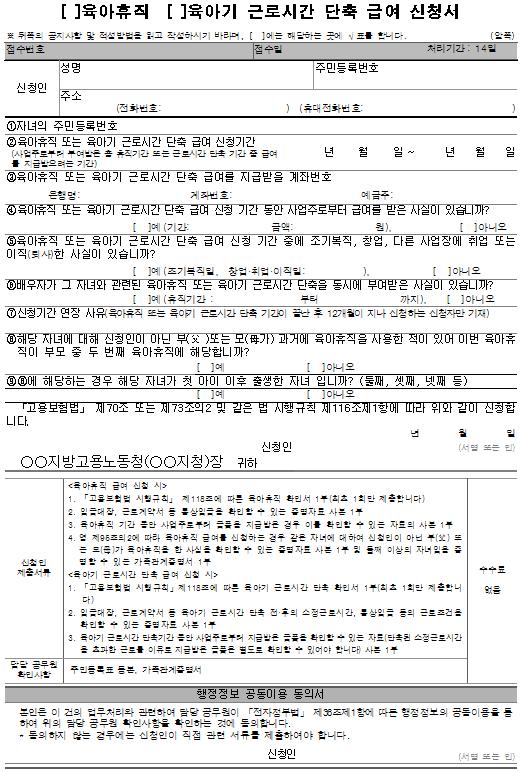 서식100_육아휴직,육아기 근로시간단축 급여 청구서.png