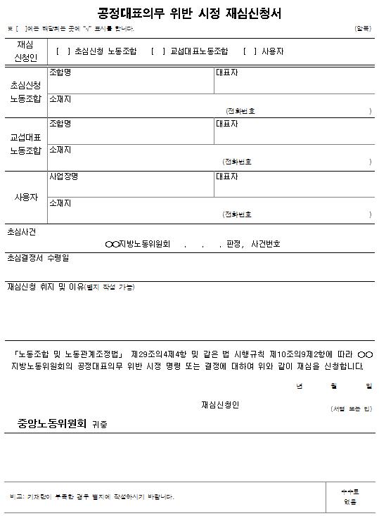 서식7_10_공정대표의무 위반 시정 재심신청서.png
