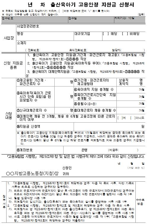 서식53_출산육아기 고용안정 지원금 신청서.png