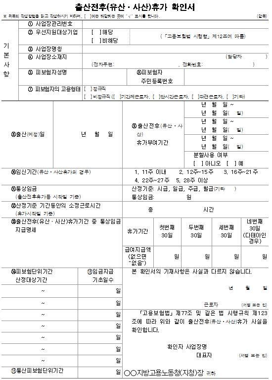 서식107_출산전후(유산,사산)휴가 확인서.png