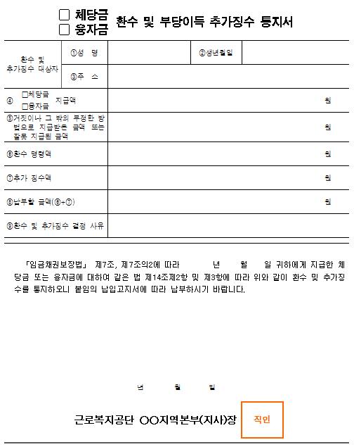 10호서식_(체당금¸ 융자금) 환수 및 부당이득 추가징수 통지서.png