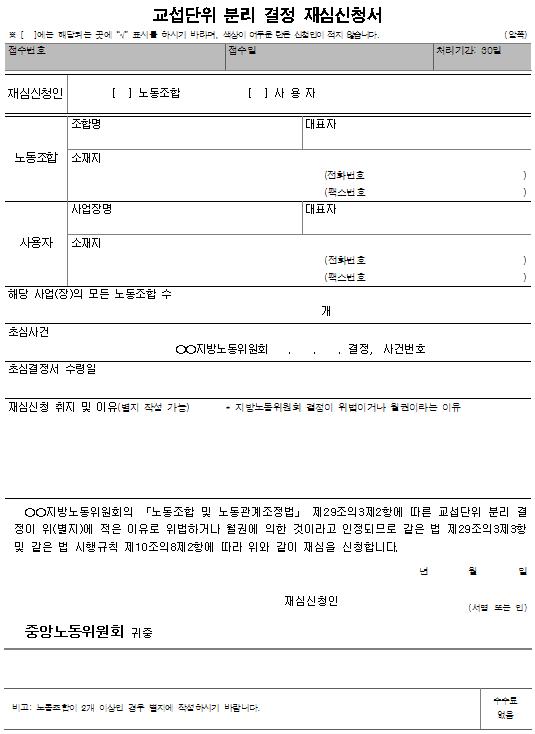 서식7_8_교섭단위 분리 결정 재심신청서.png