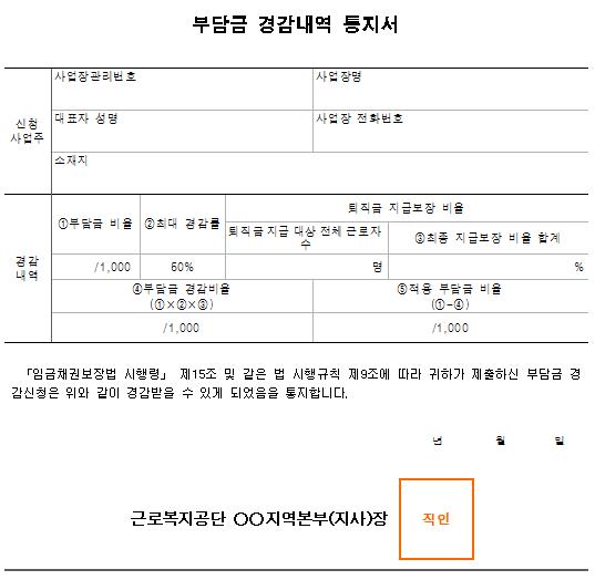 8호서식_부담금 경감내역 통지서.png